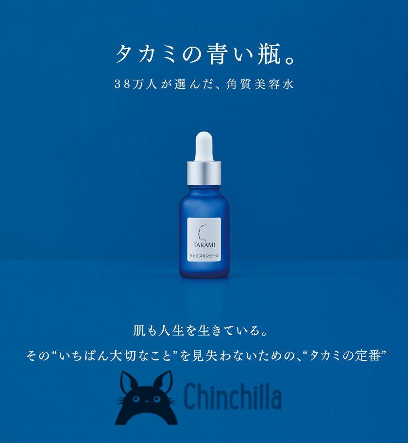 日本takami小蓝瓶肌底代谢去闭口痘痘粉刺收缩毛孔美容面部精华液