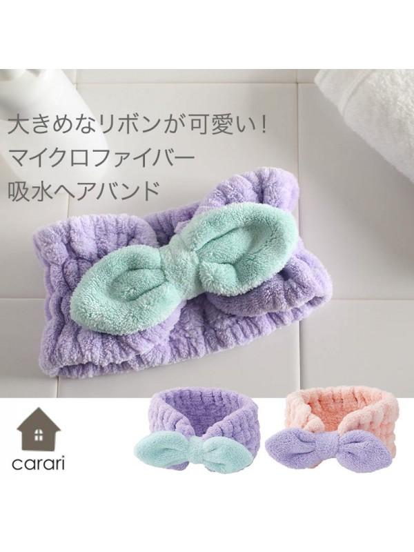 Carari Mor Micro Fiber Hair Band 超强吸水发带 三色可选