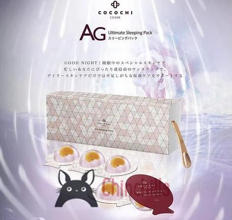 cocochi日本AG抗糖小鸡蛋睡眠面膜免洗修护 ag小肌蛋涂抹面膜