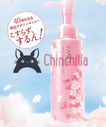 FANCL 40周年限定款樱花卸妆油 纳米净化卸妆油 温和无添加深层清洁保湿120ML