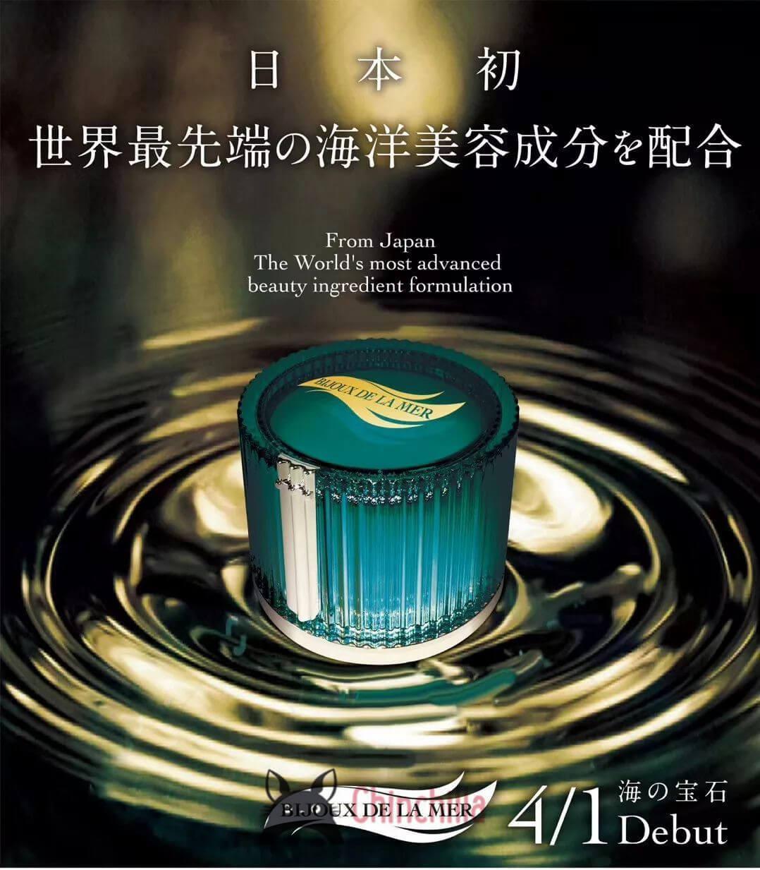 日本dds海的美宝BIJOUDEMER海洋幸福面膜 提拉紧致修复补水保湿50g