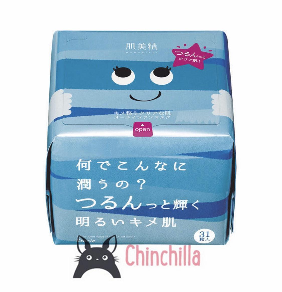 日本Kracie肌美精深层浸透抽取式面膜31枚清爽保湿